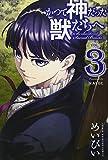 かつて神だった獣たちへ(3) (講談社コミックス)