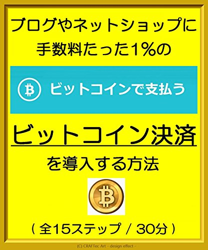 How to introduce 1% fee Bitcoin Payment to your Blog or Net Shop - BTC to JPY - 15 steps 30 min (Japanese Edition)