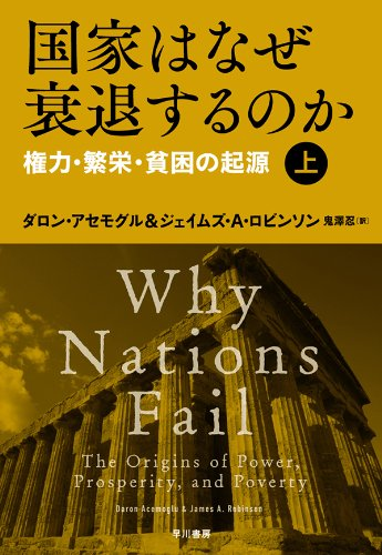 国家はなぜ衰退するのか 権力・繁栄・貧困の起源(上)