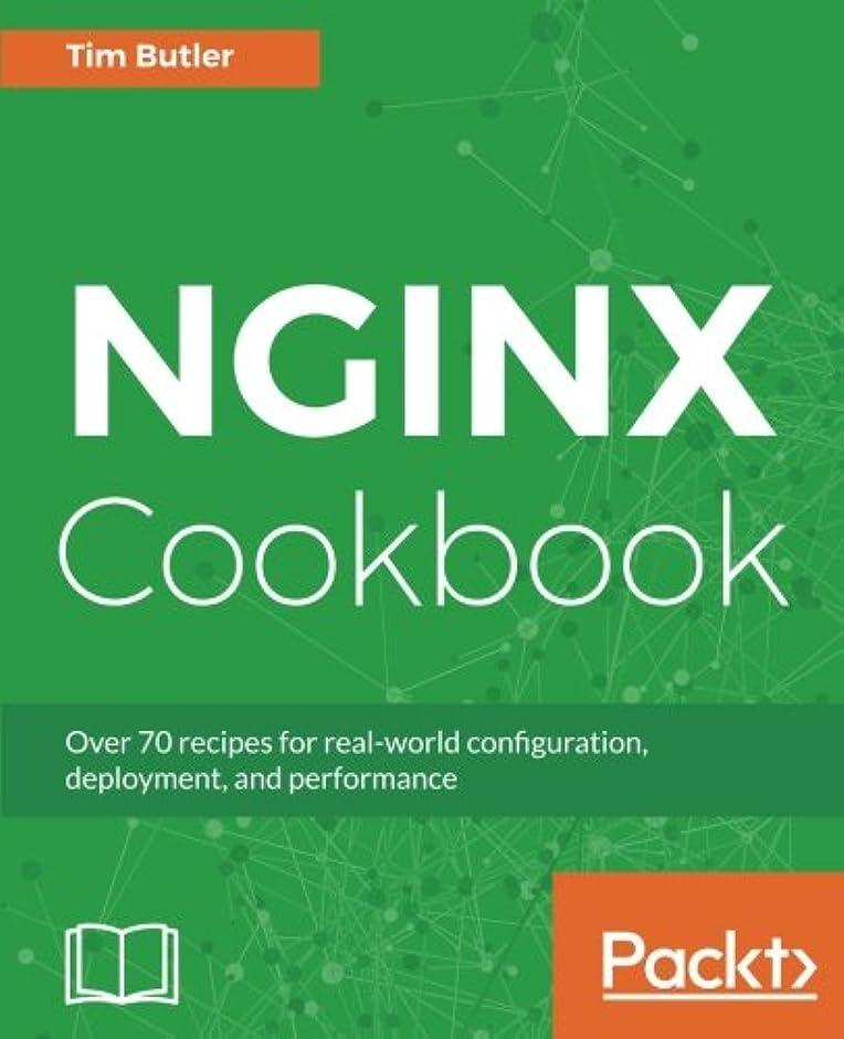 他の場所どうやって重さNginx Cookbook