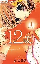 12歳。(1) (ちゃおコミックス)