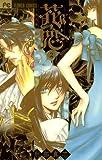 花恋~現代騎士事情~(2) (フラワーコミックス)