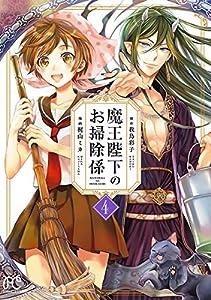 魔王陛下のお掃除係 4 (プリンセス・コミックス)