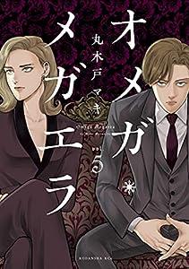 オメガ・メガエラ(5) (ITANコミックス)