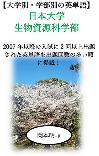 【大学別・学部別の英単語】 日本大学 生物資源科学部: 2007年以降の入試に2回以上出題された英単語を出題回数の多い順に掲載!