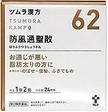 ツムラ漢方防風通聖散エキス顆粒 48包