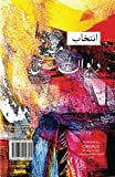 Dewan e Mushafi (Urdu Edition)