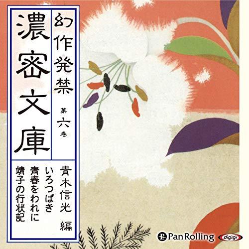 『幻作発禁 濃密文庫 第六巻』のカバーアート