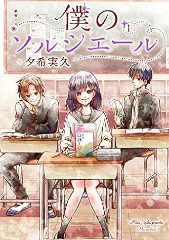 僕のソルシエール 1 (LINEコミックス)