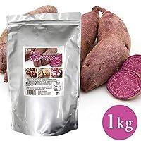 こだま食品 業務用 紫芋パウダー1kg