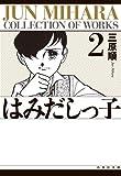 はみだしっ子 (第2巻) (白泉社文庫)