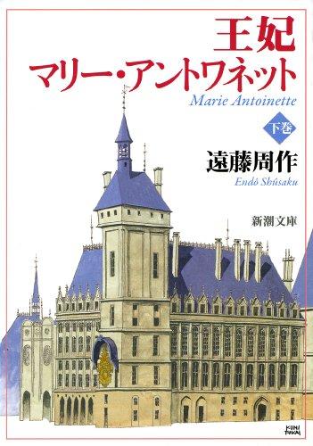 王妃マリーアントワネット(下) (新潮文庫)