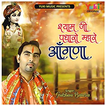 Shyam Ji Padharo Mhare Aangna