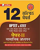 UPTET & CTET Samajik Adhyan12 Solved Papers ( Class 6 - 8 ) for Paper 2 ( Social Science ) in Hindi Arvind Prakashan