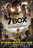 7BOX[DVD]