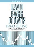 グローバー・ピアノ教育ライブラリー グローバー・ピアノのテクニック Vol.3