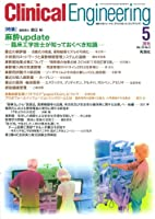 Clinical Engineering 2015年5月号 Vol.26No.5