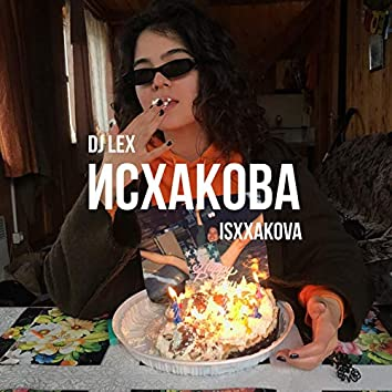 Исхакова (feat. Isxxakova)