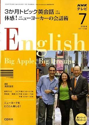 NHK テレビ3か月トピック英会話 2008年 07月号 [雑誌]