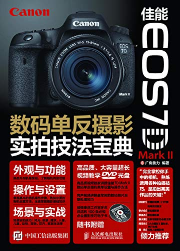 The Canon EOS 7 d Mark II digital SLR photography scene shooting techniques(Chinese Edition)
