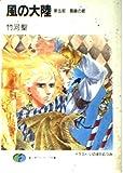 風の大陸〈第5部〉葛藤の都 (富士見ファンタジア文庫)