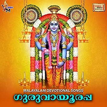 Guruvayoorappa