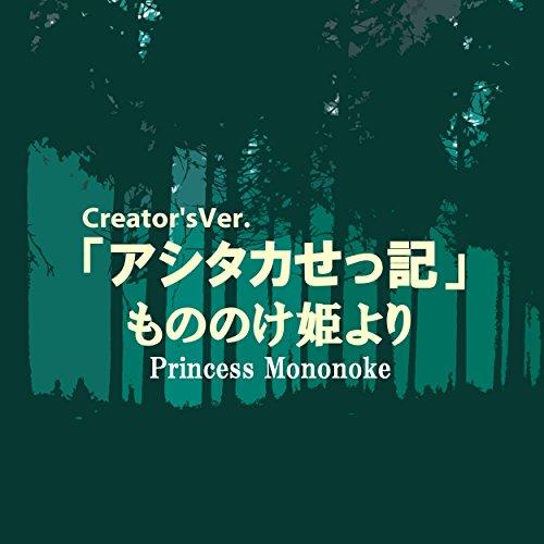 アシタカせっ記 もののけ姫より Creator's ver.