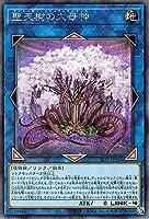 遊戯王カード 聖天樹の大母神(シークレットレア) SELECTION 10(SLT1) | セレクション10 サンアバロン・ドリュアトランティエ リンク 地属性 植物族