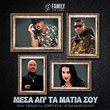 Mesa Ap'Ta Matia Sou (feat. Isorropistis, Aggela Sidiropoulou)