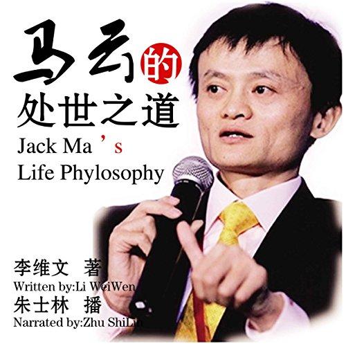 『马云的处世之道 - 馬雲的處世之道 [Jack Ma's Life Philosophy]』のカバーアート