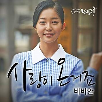 일편단심 민들레 , Pt. 10 Original Television Soundtrack