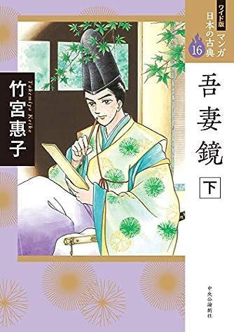 ワイド版 マンガ日本の古典16-吾妻鏡 下 (全集)