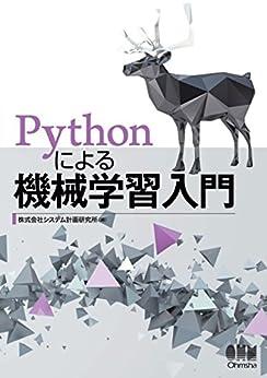 [株式会社システム計画研究所]のPythonによる機械学習入門