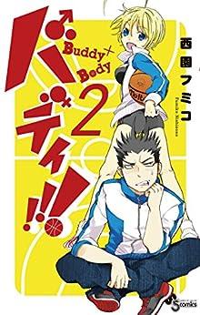 [西園フミコ]のバディ!!!(2) (少年サンデーコミックス)