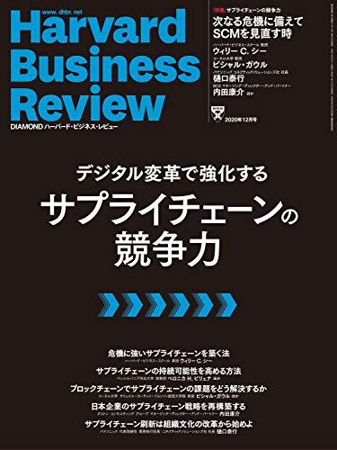 DIAMONDハーバード・ビジネス・レビュー 2020年12月号 [雑誌]