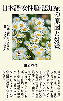 [田原 克拓]の日本語・女性脳・認知症の原因と対策: 実践実技・日本語講座「谷川うさ子王国物語」