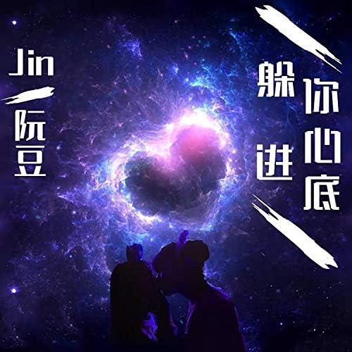 阮豆 & Jin