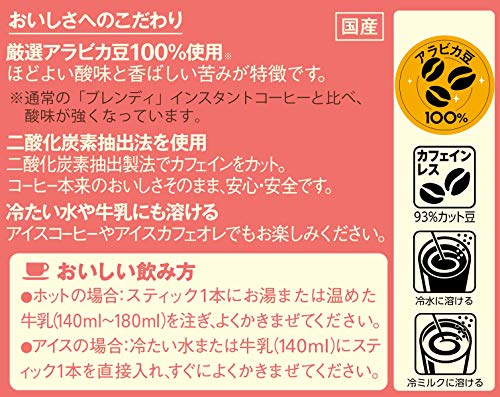 AGFブレンディやすらぎのカフェインレススティック32本【スティックコーヒー】【水に溶けるコーヒー】【カフェインレスコーヒー】