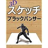 ビデオクリップ: 3D スケッチ ブラックパンサー