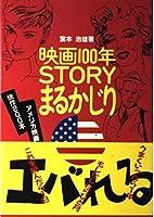 映画100年STORYまるかじり―アメリカ篇
