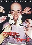 ファミリー☆ウォーズ[DVD]