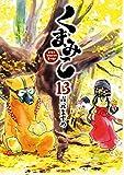 くまみこ 13 (MFコミックス フラッパーシリーズ)