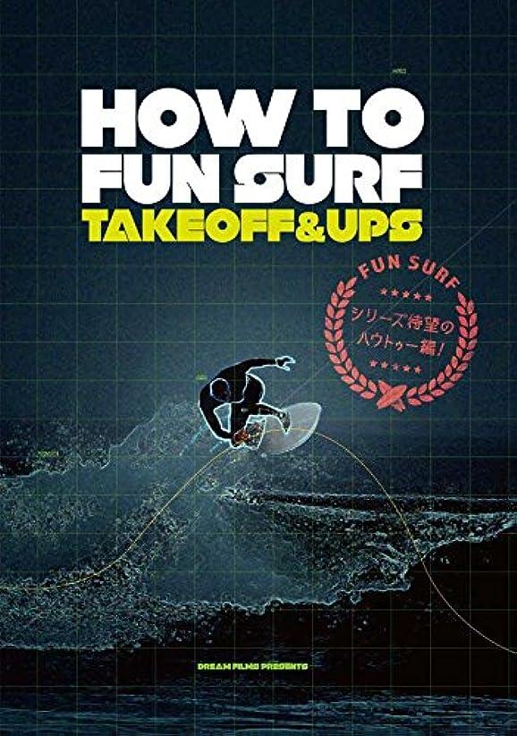 記者オプション補体【サーフィン DVD】 HOW TO FUN SURF -TAKE OFF & UPS-