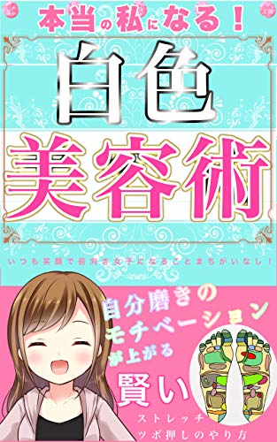 Whitebeautybook: diet stretch Acupoint Meridian Massage Oriental medicine (Japanese Edition)