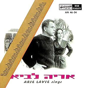 אריה לביא שר (1963)