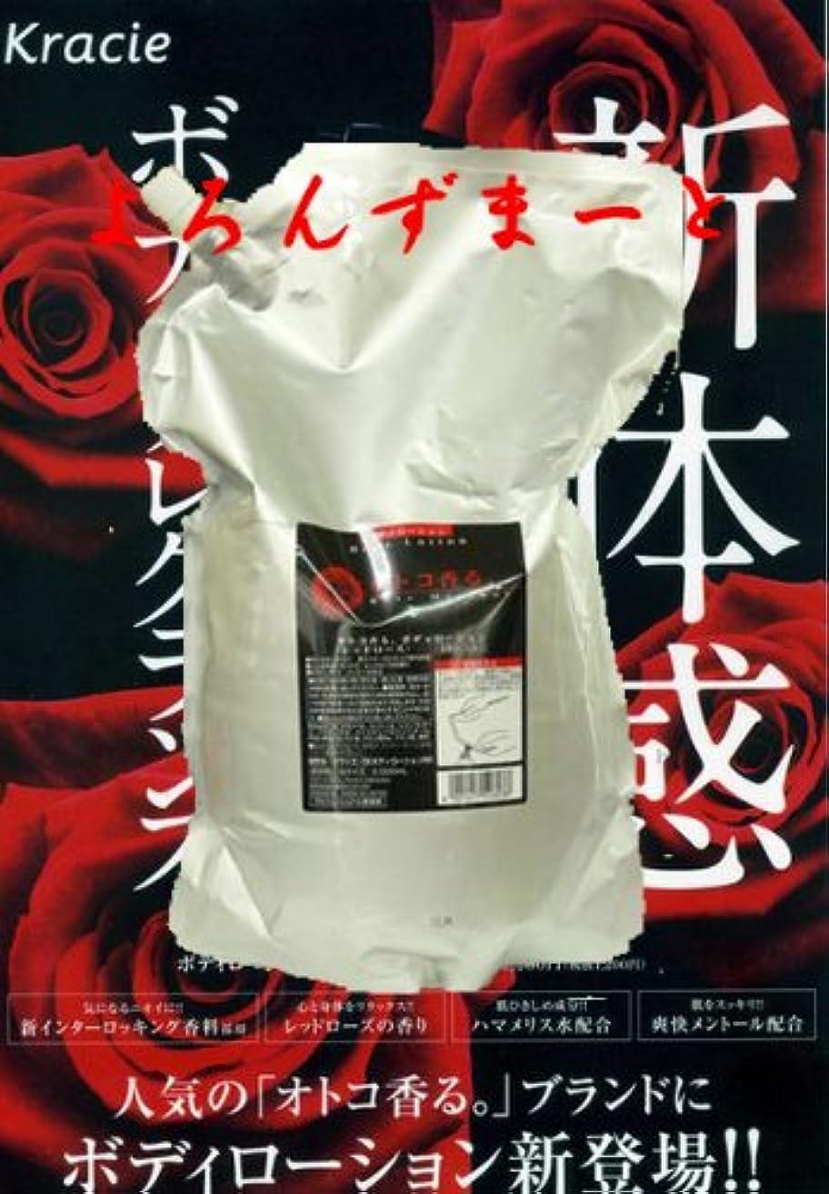 野心しなやかな規定クラシエ オトコ香る ボディーローション(レッドローズ) 2000ml 詰替え用(レフィル)