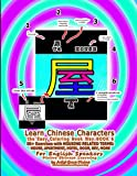 Learn Chinese Characters the Easy Coloring Book Way BOOK 6 50+ Exercises with HOUSING RELATED TERMS: HOUSE, APARTMENT, HOTEL, DOOR, KEY, MORE For English Speakers Divine Chinese Learning