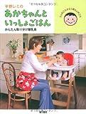平野レミのあかちゃんといっしょごはん かんたん取り分け離乳食