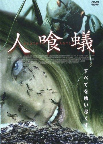 人喰蟻 DEATH ANTS