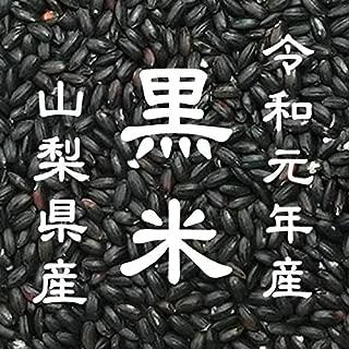 新米 令和元年産 山梨県産 黒米 お徳用 900gパック 投函便対応【予約販売】